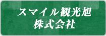 スマイル観光旭株式会社